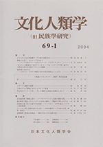 Japanese Journal of Cultural Anthropology